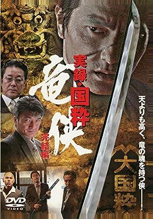 実録・国粋 竜侠 完結編 [DVD]