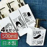 日本製 シャンプーボトル Doodle ドゥードル 白角型 大 + 泡ハンドソープ 4本セットの写真