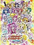 映画プリキュアオールスターズDX3 未来にとどけ! 世界をつなぐ☆虹色の花