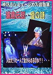 神ひろしミュージカル戯曲集『浦島伝説・愛の詩』 神ひろしのスピリチュアルミュージカル