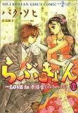 らぶきょん~LOVE in 景福宮 (11) (ウンポコ・コミックス)