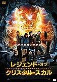 レジェンド・オブ・クリスタル・スカル[DVD]