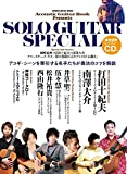 SOLO GUITAR SPECIAL(ソロ・ギター・スペシャル)(CD付) (シンコー・ミュージックMOOK)