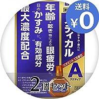 【第2類医薬品】サンテメディカルアクティブ 12mL ×2