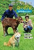 捨て犬・未来、命の約束 和牛牧場をたずねて (ノンフィクション・生きるチカラ) 画像