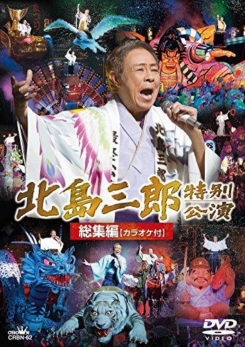 北島三郎劇場公演総集編 カラオケ付 [DVD]...
