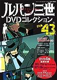 ルパン三世DVDコレクション(43) 2016年 9/20 号