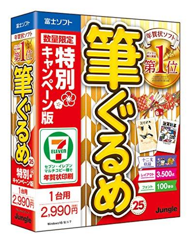 筆ぐるめ 25 特別キャンペーン版 (最新) | Win対応...