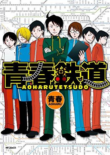 青春鉄道<青春鉄道> (コミックジーン)