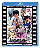 五福星 日本劇場公開版(香港未公開NGカット版付五福星)[Blu-ray/ブルーレイ]
