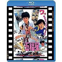 五福星 日本劇場公開版 ●香港未公開NGカット版付五福星●