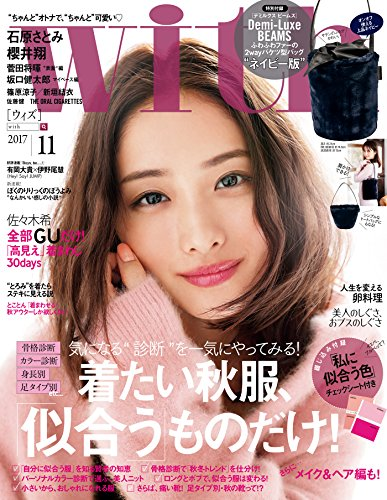 with (ウィズ) 2017年 11月号 [雑誌]