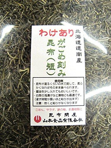 尾道の昆布問屋 北海道道南産わけありがごめ昆布刻み(短)150g(乾燥・Dry)フコイダン納豆昆布