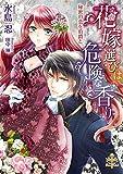 花嫁選びは危険な香り 秘密の恋を伯爵と (プリエール文庫)