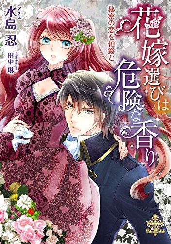 花嫁選びは危険な香り 秘密の恋を伯爵と (プリエール文庫)の詳細を見る