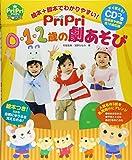 PriPri 0・1・2歳の劇あそび すぐ使える! CDつき  絵本+脚本でわかりやすい!  (PriPriブックス) (PriPriブックス)
