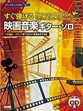 アコースティック・ギター・プレイ すぐ弾ける 映画音楽ギター・ソロ 〈模範演奏CD付〉