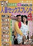人妻セックスフレンド 4時間 人妻との出会いエロスの匂い / GIGOLO(ジゴロ) [DVD]