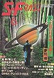 S-Fマガジン 1989年06月号 (通巻379号) 連載完結:「上弦の月を喰べる獅子」夢枕獏
