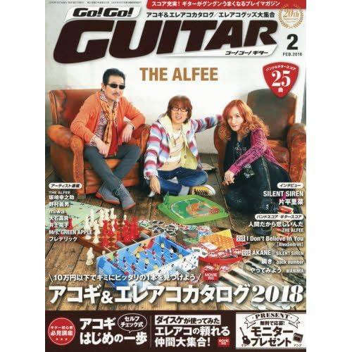 Go ! Go ! GUITAR (ギター) 2018年2月号