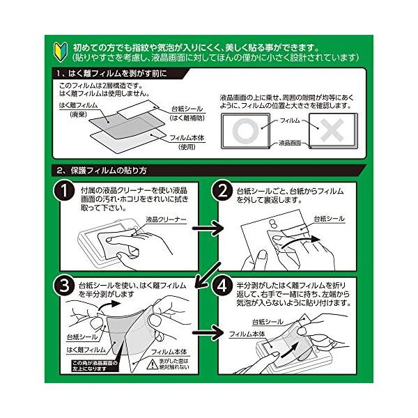 HAKUBA デジタルカメラ液晶保護フィルムM...の紹介画像4