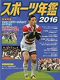 スポーツ年鑑2016