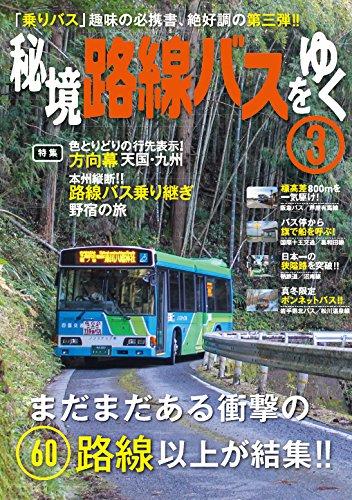 秘境路線バスをゆく3 (イカロス・ムック)の詳細を見る