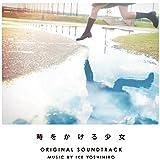 ドラマ「時をかける少女」 オリジナル・サウンドトラック
