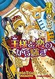 王様と恋のから騒ぎ / 津賀 みこと のシリーズ情報を見る