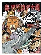 真・異種格闘大戦(10) (漫画アクション)