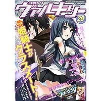 コミックヴァルキリーWeb版Vol.29 (ヴァルキリーコミックス)