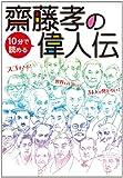 齋藤孝の10分で読める偉人伝