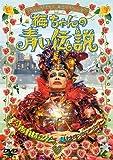 梅ちゃんの青い伝説 [DVD]