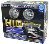 REMIX [ レミックス ] HID スーパーランプシステム(丸型) 6000K [ 品番 ] RS5835