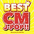 BEST CM J-POP!! Mixed by DJ ROYAL