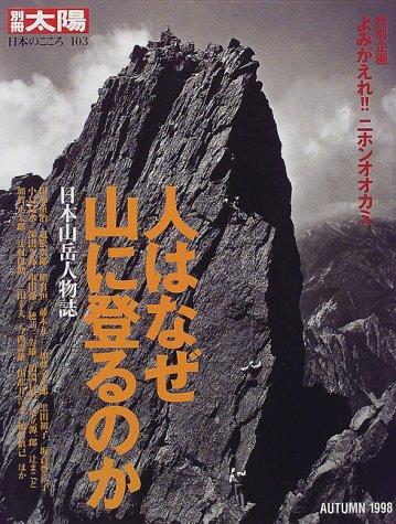 人はなぜ山に登るのか―日本山岳人物誌 (別冊太陽―日本のこころ)の詳細を見る