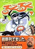 るくるく(7) (アフタヌーンKC)