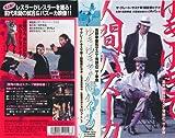 高野拳磁 ゆきゆきて人間バズーカ [VHS]