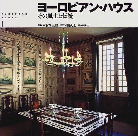 ヨーロピアン・ハウス〈1〉全2巻 / 和田 久士