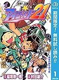 アイシールド21【期間限定無料】 1 (ジャンプコミックスDIGITAL)