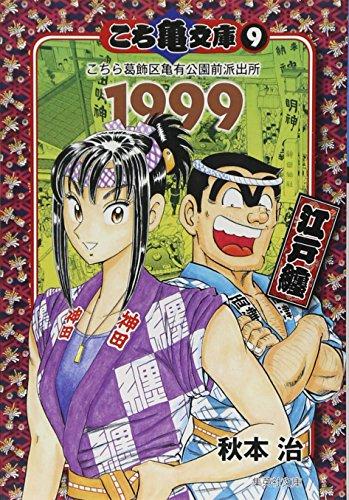 こち亀文庫 9 (集英社文庫―コミック版) (集英社文庫 あ 28-52)の詳細を見る