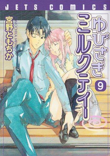 ゆびさきミルクティー 9 (ジェッツコミックス)