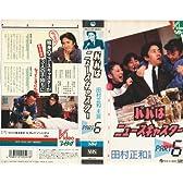 パパはニュースキャスター(6) [VHS]