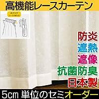 【セミオーダーレースカーテン】 『コルベア』 幅105cm × 丈118cm 1枚 (Aフック) アイボリー