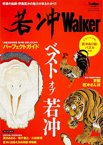 若冲Walker ウォーカームック