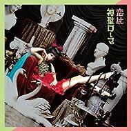 恋は神聖ローマ(初回限定盤)(DVD付)