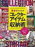 オタクのためのコレクターアイテム収納術 (玄光社MOOK)