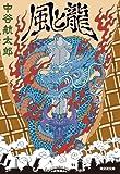 風と龍 (光文社時代小説文庫)