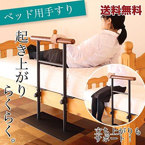 起き上がりらくらく ベッド用手すり 約幅60cm×奥行25cm×高さ74cm ベッドからの起き上がり、立ち上がりをサポート 介護 介助 寝たきり 補助 天然木 木製 ブラウン 固定 安定 左右設置可