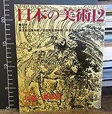 日本の美術 no.367 北斎と葛飾派